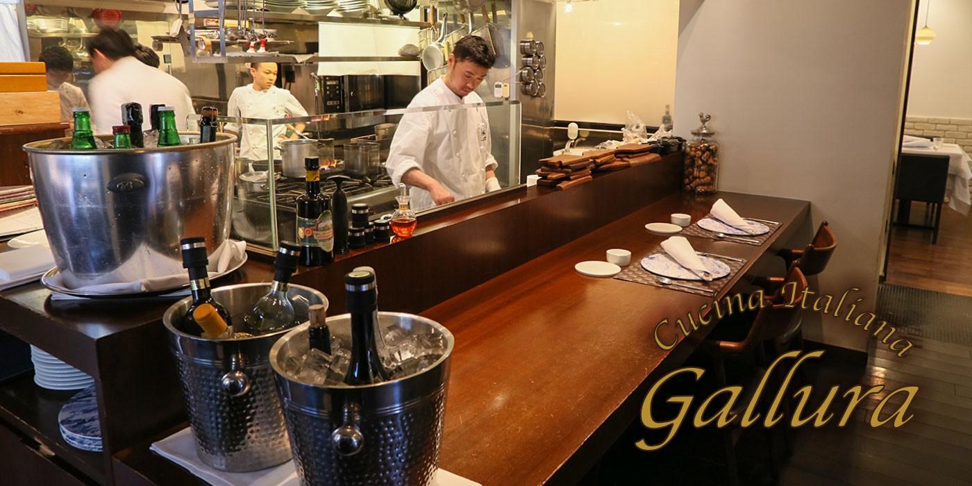 » Cucina Italiana Gallura 八事本店Cucina Italiana Gallura