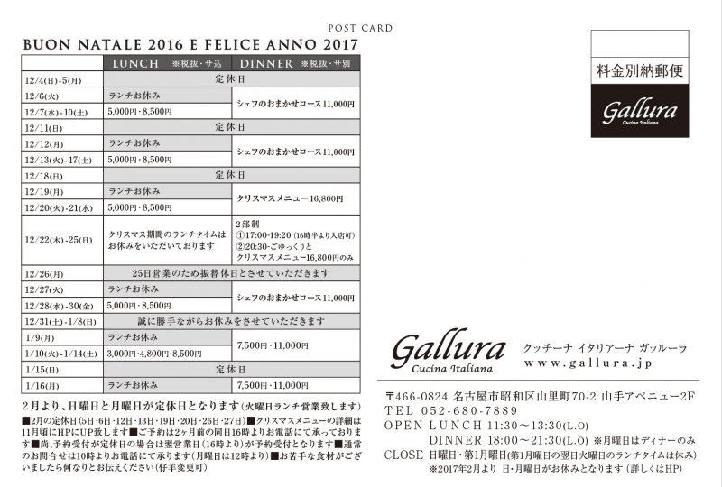 gallura_ura-2016